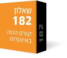 שאלון 182 (801)- קורס הכנה באינטרנט (וידאו, ספרים וייעוץ)