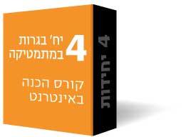 4 יח' במתמטיקה - קורס הכנה באינטרנט (וידאו, ספרים וייעוץ)