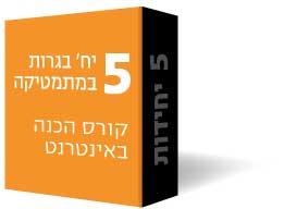 5 יח' במתמטיקה - קורס הכנה באינטרנט (וידאו, ספרים וייעוץ)