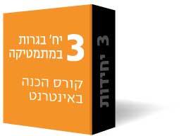 3 יח' במתמטיקה - קורס הכנה באינטרנט (וידאו, ספרים וייעוץ)